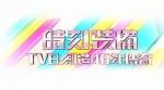 Anniversary Light 2013 – 時刻裝備 TVB創造46年傳奇