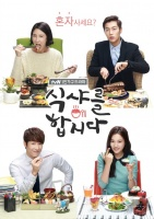 Let's Eat – 식사를 합시다 – Episode 12 (English subtitles)
