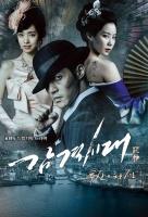 Inspiring Generation – 감격시대 – Episode 07 (English subtitles)