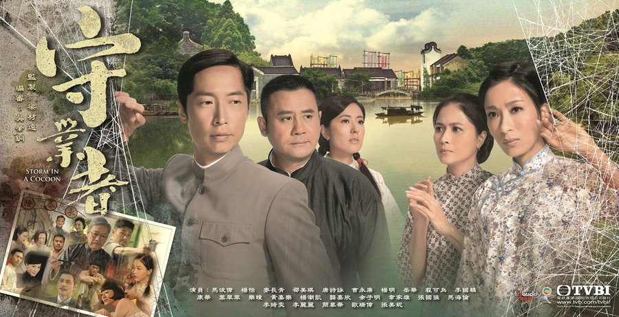Storm in a Cocoon-守業者-Episode 03