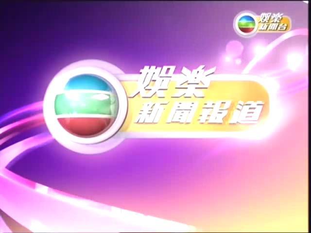 TVB Entertainment News – 娱乐新闻报道 – 2018-09-03