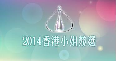 Miss Hong Kong 2014 – 2014香港小姐競選準決賽 – 2014-08-31