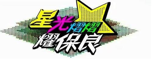 Gala Spectacular 2014 – 2014 星光熠熠耀保良 – 2014-09-20