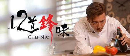Chef Nic – 12道鋒味 – Episode 04
