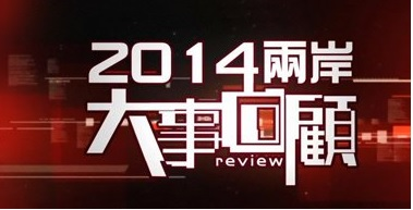 China Review 2014 – 2014 兩岸大事回顧 – 2014-12-27