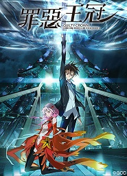 Guilty Crown (Cantonese) – 罪惡王冠 – Episode 06