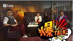Hot Talk – 爆 Talk – Episode 13