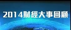 Financial Review 2014 – 2014 財經大事回顧