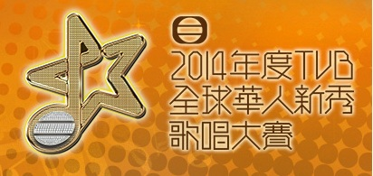 TVB International Chinese New Talent Singing Championship 2014 – 2014 年度TVB全球華人新秀歌唱大賽