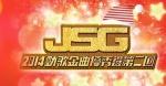 JSG Selections 2014 Part 2 – 2014勁歌金曲優秀選第二回 – 2014-12-21