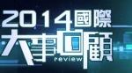 World Review 2014 – 2014國際大事回顧 – 2014-12-20