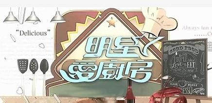 Feastival Ala Stars – 明星愛廚房 – Episode 16