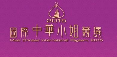 Watch Online Miss Chinese International Pageant 2015 – 2015國際中華小姐競選