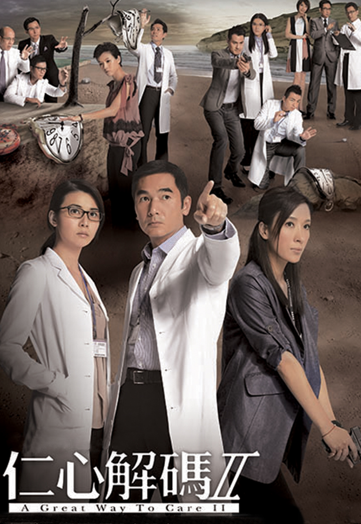 A Great Way to Care 2 – 仁心解碼 II – Episode 25