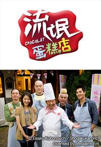 Chocolat (Cantonese) – 流氓蛋糕店 – Episode 15