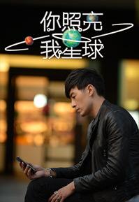 Light up My Life (Cantonese) – 你照亮我星球 – Episode 31