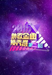 J.S.G. Selections 2015 – 2015勁歌金曲優秀選第二回