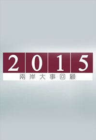 China Review 2015 – 2015兩岸大事回顧