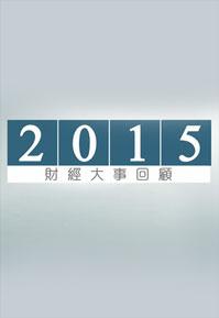 Financial Review 2015 – 2015財經大事回顧