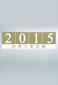 Hong Kong Review 2015 – 2015香港大事回顧