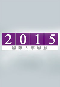World Review 2015 – 2015國際大事回顧