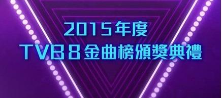 Mandarin MOD Best 10 Awards Presentation 2014/2015 – 2015年度TVB8金曲榜頒獎典禮