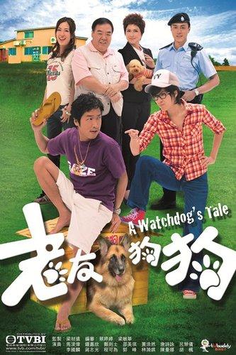 A Watchdog's Tale – 老友狗狗