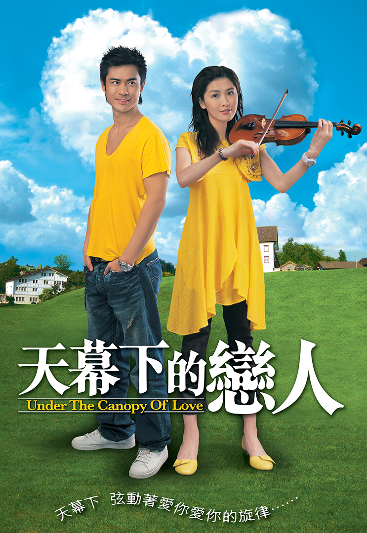 Under the Canopy of Love – 天幕下的戀人