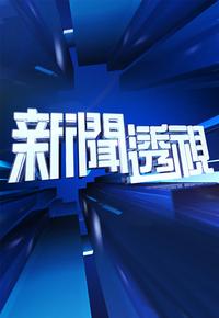 News Magazine – 新聞透視 – 2021-02-27
