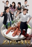 Inspector-Gourmet