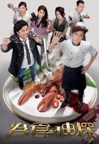 Inspector Gourmet – 為食神探 – Episode 19
