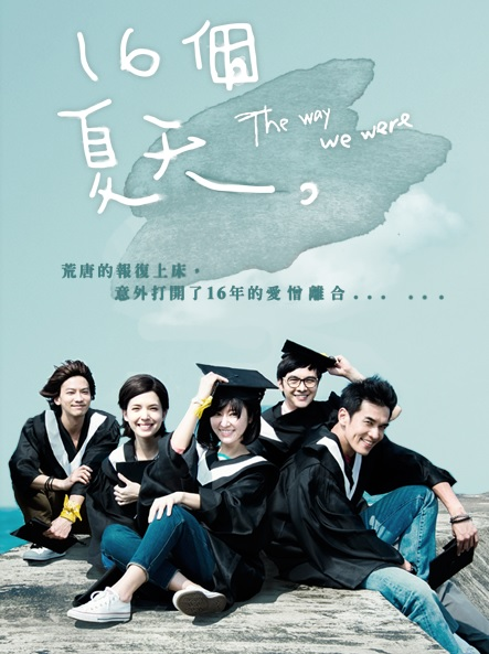The Way We Were (Cantonese) – 16個夏天 – Episode 16
