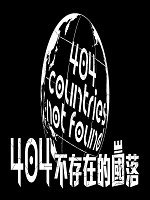 4-0-4-countries-not-found-poster