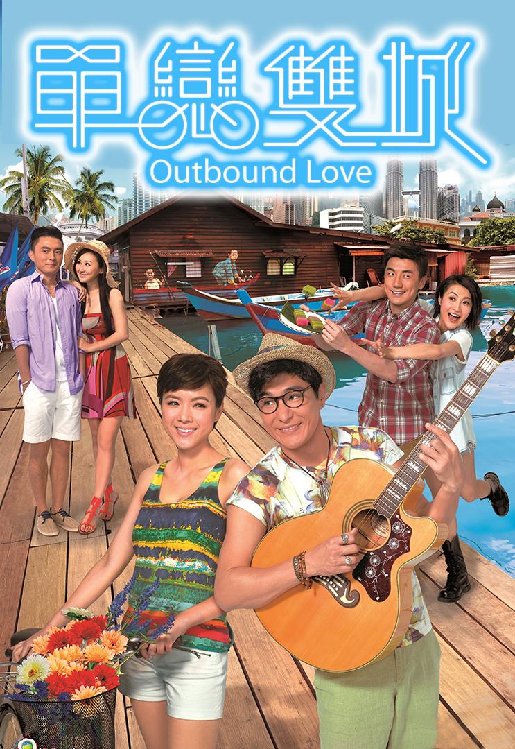 Outbound Love-單戀雙城 – Episode 22