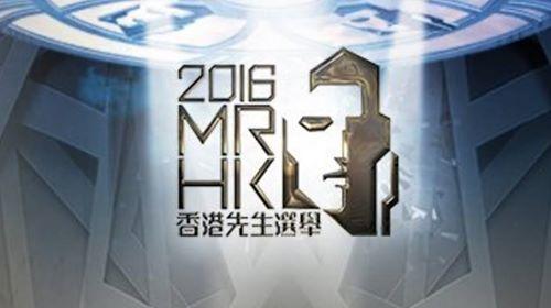 Mrhk2016 – 2016香港先生選舉