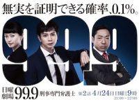 99-9_keiji_senmon_bengoshi-p1