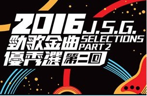 JSG Selections 2016 Part 2 – 2016勁歌金曲優秀選第二回