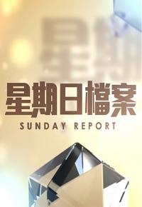 Sunday Report – 星期日檔案 – 2021-02-28