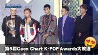 5th-gaonchart-k-pop-awards