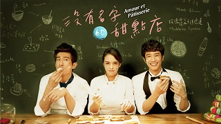 Amour et Patisserie (Cantonese) – 沒有名字的甜點店