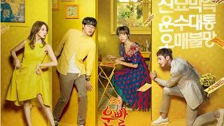 Lucky Romance (Cantonese) – 好運羅曼史
