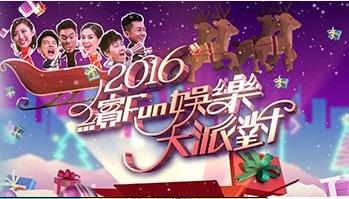 Starbiz Review 2016 – 2016繽Fun娛樂大派對 – Episode 02
