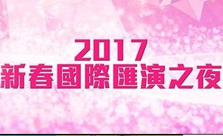 2017 Chinese New Year Night Parade – 2017新春國際匯演之夜