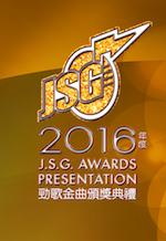 J.S.G. Awards Presentation 2016 – 2016年度勁歌金曲頒獎典禮