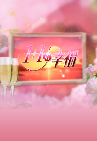 Love at Last Sight – 1+1的幸福 – Episode 05