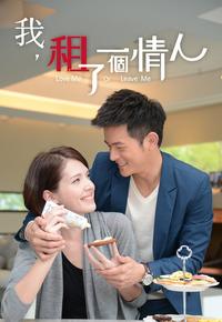 Love Me Or Leave Me (Cantonese)  – 我,租了一個情人