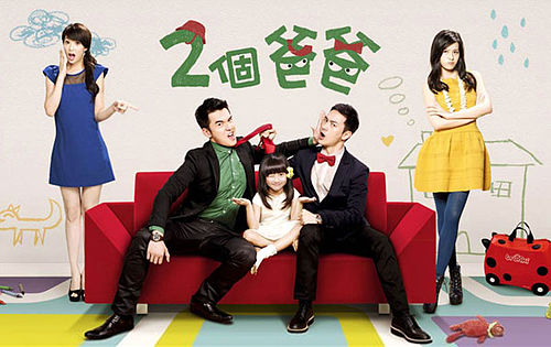 Two Fathers (Cantonese) – 兩個爸爸