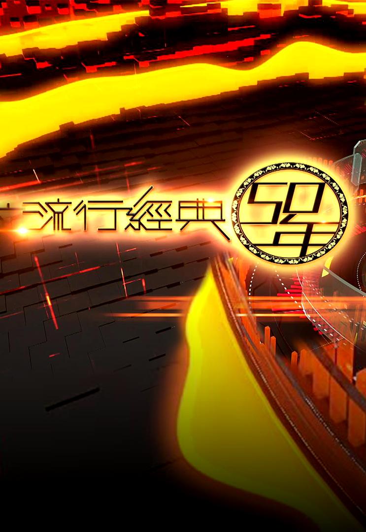 Canto Pop at 50 – 流行經典50年 – Episode 112