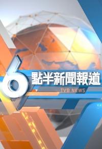 News At 6:30 – 六點半新聞報道 (2016/04) – 2020-11-26