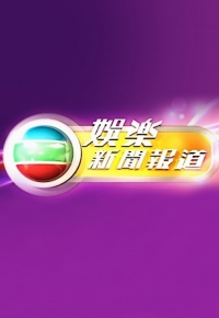 TVB Entertainment News (2016/04) – 2020-10-25